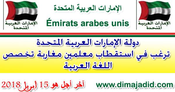 دولة الإمارات العربية المتحدة ترغب في استقطاب معلمين مغاربة تخصص اللغة العربية، آخر أجل للترشيح هو 15 أبريل 2018