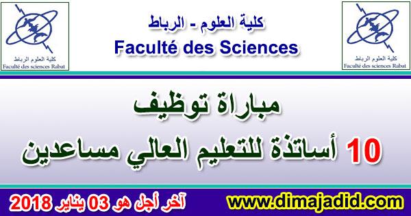 كلية العلوم: توظيف 10 أساتذة للتعليم العالي مساعدين Faculté des Sciences: Concours de recrutement de Professeurs de l'Enseignement Supérieur Assistants