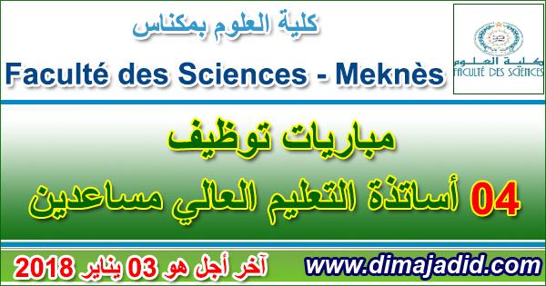 كلية العلوم بمكناس: مباريات توظيف 04 أساتذة التعليم العالي مساعدين آخر أجل هو 03 يناير 2018 Faculté des Sciences -Meknès