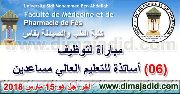 كلية الطب والصيدلة - فاس: مباراة توظيف 06 أساتذة للتعليم العالي مساعدين، آخر أجل هو 15 مارس 2018 Faculté de Médecine et de Pharmacie de Fès: Concours de recrutement de 06 Professeurs Assistants