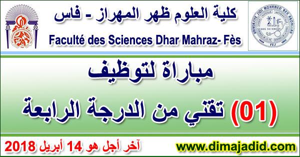 كلية العلوم ظهر المهراز - فاس: مباراة توظيف تقني من الدرجة الرابعة، آخر أجل هو 14 أبريل 2018 Faculté des Sciences Dhar Mahraz- Fès: Concours de recrutement d'un Technicien de 4ème grade