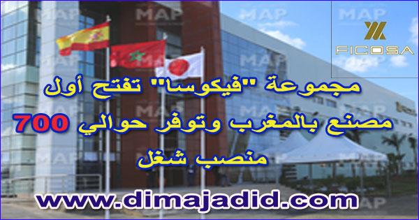 """مجموعة """"فيكوسا"""" تفتح أول مصنع بالمغرب وتوفر حوالي 700 منصب شغل"""