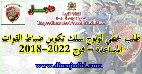 طلب خطي لولوج سلك تكوين ضباط القوات المساعدة – فوج 2018-2022