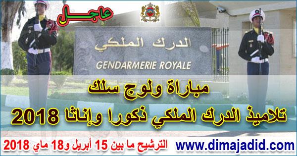 الدرك الملكي: مباراة ولوج سلك تلاميذ الدرك الملكي ذكورا وإناثا لسنة 2018، الترشيح ما بين 15 أبريل و18 ماي 2018 Gendarmerie Royale:Concours pour le recrutement d'Élèves Gendarmes2018