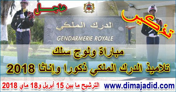 إدارة الدفاع الوطني - الدرك الملكي: تذكير مباراة ولوج سلك تلاميذ الدرك الملكي ذكورا وإناثا لسنة 2018، الترشيح ما بين 15 أبريل و18 ماي 2018 Gendarmerie Royale:Concours pour le recrutement d'Élèves Gendarmes2018