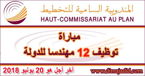المندوبية السامية للتخطيط: مباراة توظيف 12 مهندسا للدولة، آخر أجل هو 20 يونيو 2018  Haut commissariat au plan: Concours de recrutement de 12 Ingénieurs 1 er grade