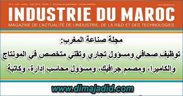 مجلة صناعة المغرب: توظيف صحافي ومسؤول تجاري وتقني متخصص في المونتاج والكاميرا، ومصمم جرافيك، ومسؤول محاسب إدارة، وكاتبة
