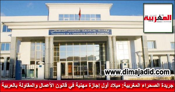 جريدة الصحراء المغربية: ميلاد أول إجازة مهنية في قانون الأعمال والمقاولة بالعربية بالجديدة