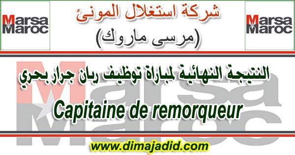 تعلن شركة استغلال الموانئ – مرسى ماروك عن  النتيجة النهائية لمباراة توظيف ربان جرار بحري Société Marsa Maroc: Résultatsdéfinitifs Concours de recrutementde 01 Capitaine de remorqueur