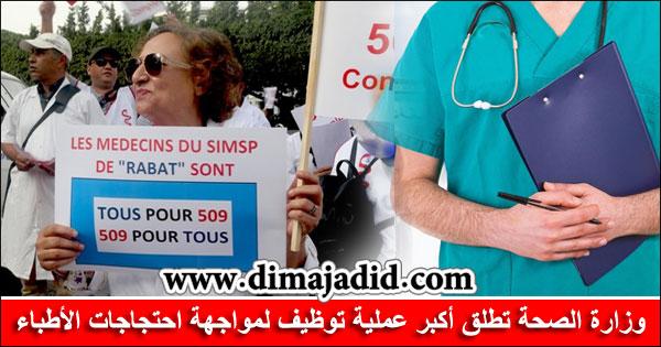 وزارة الصحة تطلق أكبر عملية توظيف لمواجهة احتجاجات الأطباء - 4000 منصب