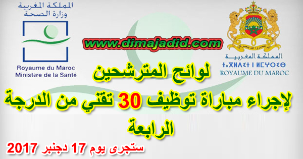 وزارة الصحة: لوائح المترشحين لإجراء مباراة توظيف 30 تقني من الدرجة الرابعة، ستجرى يوم 17 دجنبر 2017 Ministère de la Santé