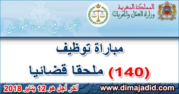 وزارة العدل: مباراة توظيف 140 ملحقا قضائيا، آخر أجل هو 12 يناير 2018