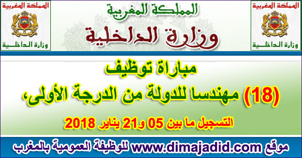 وزارة الداخلية: مباراة توظيف 18 مهندسا للدولة من الدرجة الأولى، التسجيل ما بين 05 و21 يناير 2018