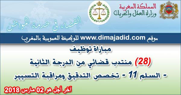 وزارة العدل: مباراة توظيف 28 منتدب قضائي من الدرجة الثانية - السلم 11 تخصص التدقيق ومراقبة التسيير، آخر أجل هو 02 مارس 2018