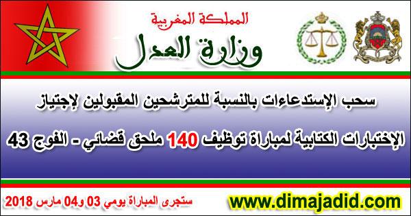 وزارة العدل: سحب الإستدعاءات بالنسبة للمترشحين المقبولين لإجتياز الإختبارات الكتابية لمباراة توظيف 140 ملحق قضائي - الفوج 43