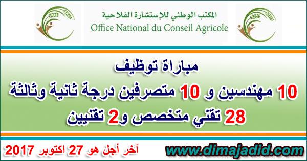 المكتب الوطني للاستشارة الفلاحية: مباراة توظيف 10 مهندسين و 10 متصرفين درجة ثانية وثالثة 28 تقني متخصص و2 تقنيين Office National du Conseil Agricole