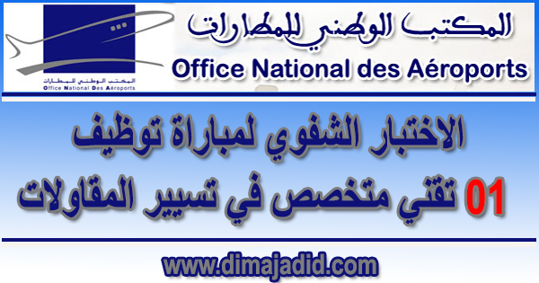 01 office - Office national des aeroports recrutement ...