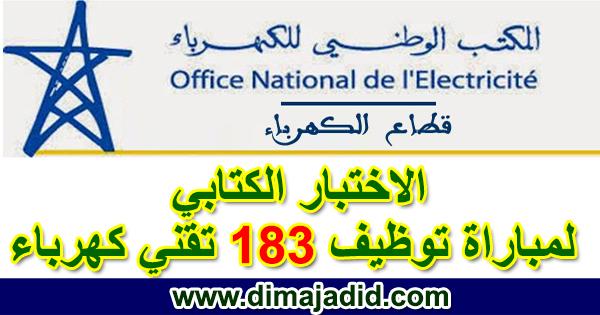 المكتب الوطني للكهرباء والماء الصالح للشرب - قطاع الكهرباء: الاختبار الكتابي لمباراة توظيف 183 تقني كهرباء Branche Electricité