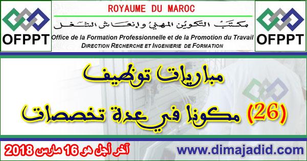 مكتب التكوين المهني وإنعاش الشغل: مباريات توظيف 26 مكونا في عدة تخصصات، آخر أجل هو 16 مارس 2018 OFPPT: Concours de recrutement de 26 Formateurs