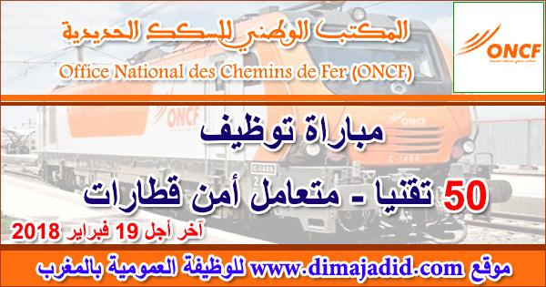 المكتب الوطني للسكك الحديدية: مباراة توظيف 50 تقنيا - متعامل أمن قطارات آخر أجل 19 فبراير 2018 Office National des Chemins de Fer - ONCF: Concours de recrutement de 50 Techniciens