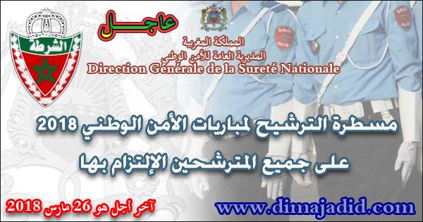 مسطرة الترشيح لمباريات الأمن الوطني 2018 على جميع المترشحين الإلتزام بها