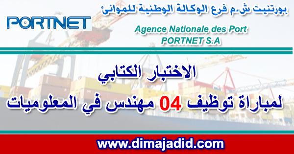 ورتنيت ش.م فرع الوكالة الوطنية للموانئ: الاختبار الكتابي لمباراة توظيف (04) مهندس في المعلوميات Agence Nationale des Ports