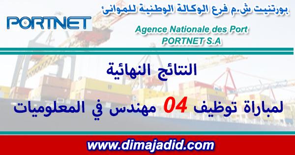 الوكالة الوطنية للموانئ: النتائج النهائية لمباراة توظيف 04 مهندس في المعلوميات Agence Nationale des Ports: Résultats du concours de recrutement de 04 ingénieur en informatique