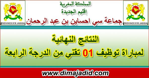 إقليم الجديدة: النتائج النهائية لمباراة توظيف 01 تقني Province d'El Jadida: Résultats définitifs du concours de recrutement d'un 01Technicien