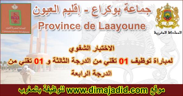 جماعة بوكراع - إقليم العيون: الاختبار الشفوي لمباراة توظيف 01 تقني من الدرجة الثالثة و 01 تقني من الدرجة الرابعة Province de Laayoune
