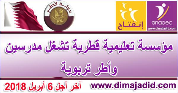 مؤسسة تعليمية قطرية تشغل مدرسين وأطر تربوية، آخر أجل 6 أبريل 2018 Anapec : Concours de recrutement des Professeurs et Cadres éducatifs
