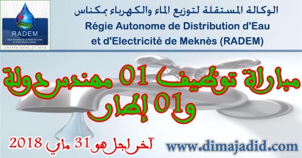 الوكالة المستقلة لتوزيع الماء والكهرباء بمكناس: مباراة توظيف 01 مهندس دولة و01 إطار، آخر اجل هو 31 ماي 2018  Régie Autonome de Distribution d'Eau et d'Electricité de Meknès: Concours derecrutement d'un Ingénieur d'Etat et un Cadre