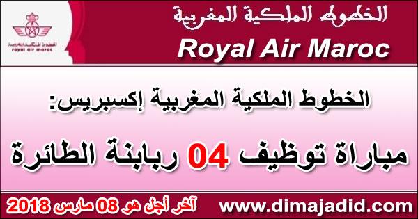 الخطوط الملكية المغربية إكسبريس: مباراة توظيف 04 ربابنة الطائرة، آخر أجل هو 08 مارس 2018 Royal air Maroc Express: Concours de recrutement de 04 Officiers Pilotes de Ligne