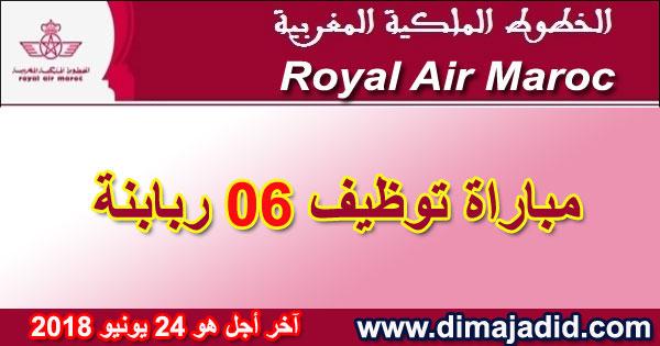 الخطوط الملكية المغربية إكسبريس: مباراة توظيف 06 ربابنة، آخر أجل هو 24 يونيو 2018  Royal air MarocExpress: Concours de recrutement de06 Officiers Pilotes de Ligne