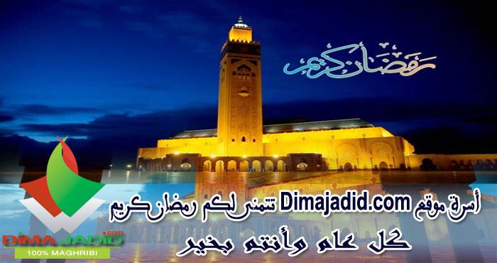 أسرة موقع Dimajadid.com تتمنى لكم رمضان مبارك سعيد وعــواشـــــركـــــم مبروكـــــة