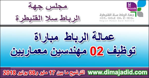 عمالة الرباط: مباراة توظيف 02 مهندسين معماريين، الترشيح ما بين 17 مايو و08 يونيو 201821  Agence Régionale d'exécution des projets Région de Rabat-Sale-Kenitra: Concours de recrutement de 02 Ingénieurs Architectures