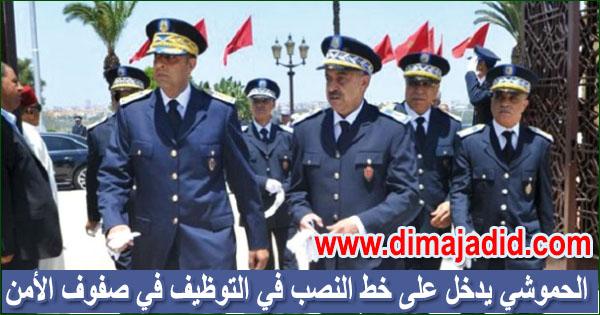 الجريدة الإلكترونية اليوم 24: الحموشي يدخل على خط النصب في التوظيف في صفوف الأمن