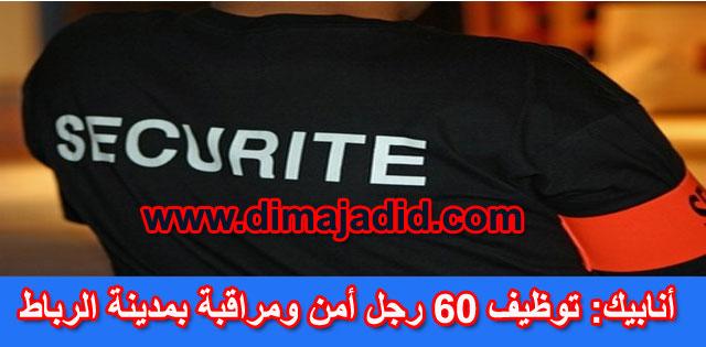 أنابيك: توظيف 60 رجل أمن ومراقبة بمدينة الرباط  ANAPEC: Avis de recrutement de60 Agent De Sécurité Et De Surveillancesur RABAT AGDAL