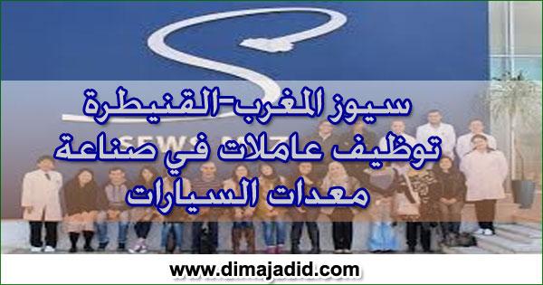 سيوز المغرب-القنيطرة : توظيف عاملات في صناعة معدات السيارات  Sumitomo Electric Wiring System - SEWS: Avis de recrutement