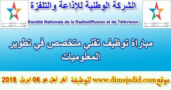 تعلن   الشركة الوطنية للإذاعة والتلفزة عن مباراة توظيف تقني متخصص في تطوير المعلوميات ، آخر أجل هو 06 ابريل  2018 Société Nationale de Radiodiffusion - SNRT: Concours de recrutement de 01 Technicien en Développement Informatique
