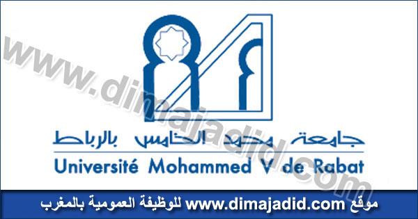 جامعة محمد الخامس بالرباط - الرئاسة: مباراة توظيف 02 تقنيين من الدرجة الثالثة آخر أجل هو 10 فبراير 2018 Université Mohammed V de Rabat: Concours de recrutement de 02 Technicien 3ème grade