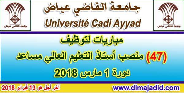 جامعة القاضي عياض - مراكش: مباريات توظيف 47 أستاذ التعليم العالي مساعد - دورة 1 مارس 2018، آخر أجل هو 13 فبراير 2018
