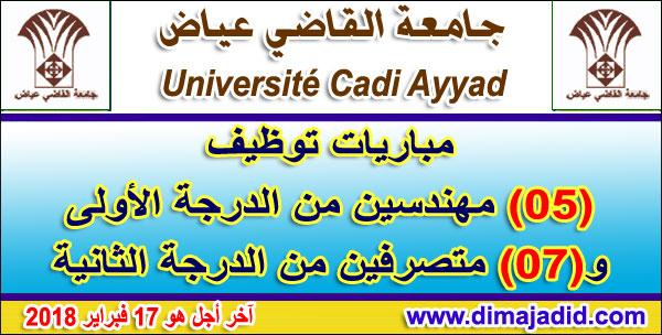جامعة القاضي عياض مراكش: مباريات توظيف 05 مهندسين من الدرجة الأولى و07 متصرفين من الدرجة الثانية، آخر أجل هو 24 فبراير 2018