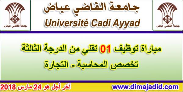 جامعة القاضي عياض - مراكش: مباراة توظيف تقني من الدرجة الثالثة تخصص المحاسبة - التجارة، آخر أجل هو 24 مارس 2018 Université Cadi Ayyad – Marrakech:Concours de recrutement de 01 Technicien 3ème grade enComptabilité- Commerce
