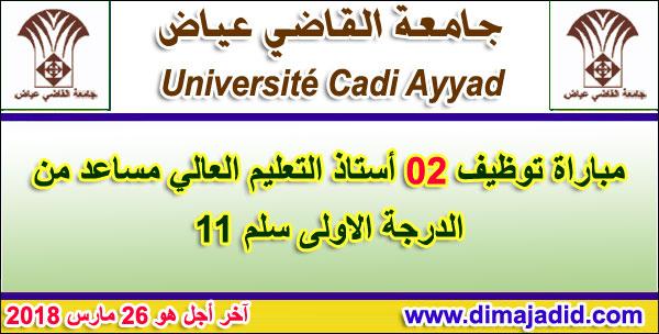 جامعة القاضي عياض بمراكش :مباراة توظيف أستاذ التعليم العالي 02 مساعد من الدرجة الاولى سلم 11، آخر أجل هو 26 مارس2018 Université Cadi Ayyad – Marrakech: concours de recrutement de02 Professeurs Assistantsspécialité Physique.