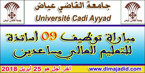 تعلن جامعة القاضي عياض - مراكش عن  مباراة توظيف 09 أساتذة للتعليم العالي مساعدين، آخر أجل هو 25 أبريل 2018  Université Cadi Ayyad – Marrakech: concours de recrutement de09 Professeurs Assistants