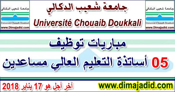 المدرسة الوطنية للعلوم التطبيقية - الجديدة: مباريات توظيف 05 أساتذة التعليم العالي مساعدين École nationale des sciences appliquées d'El Jadida