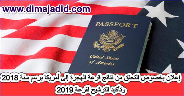 إعلان بخصوص التحقق من نتائج قرعة الهجرة إلى أمريكا برسم سنة 2018 وتأكيد الترشيح لقرعة 2019