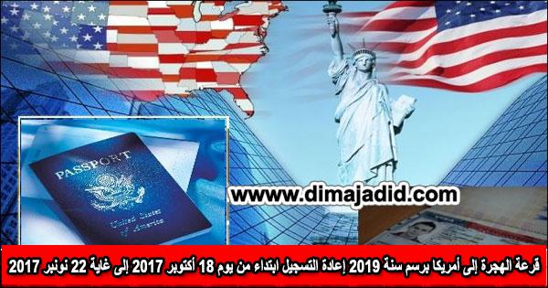 قرعة الهجرة إلى أمريكا برسم سنة 2019 إعادة التسجيل ابتداء من يوم 18 أكتوبر 2017 إلى غاية 22 نونبر 2017 إعادة إطلاق التسجيل في قرعة تأشيرة التنوع 2019