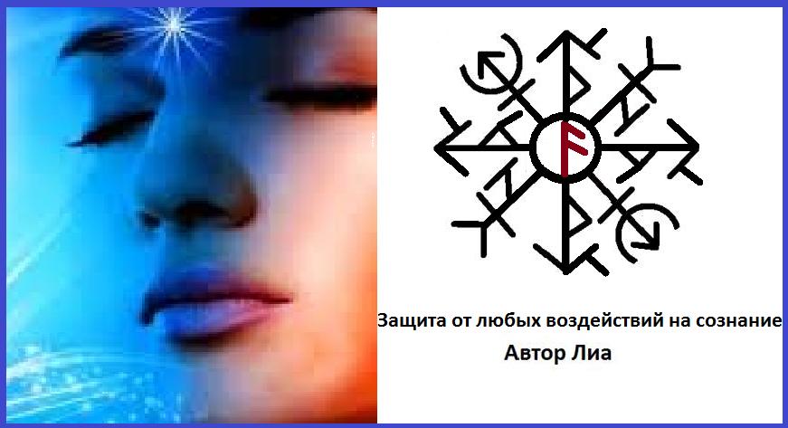 Защита от любых воздействий на сознание.Автор Лиа