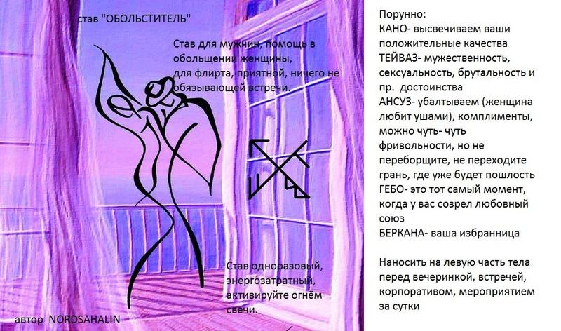 """Став""""Обольститель""""Автор Nordsahalin"""